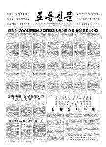 thumbnail of wpid-rodong-2016-07-22.pdf