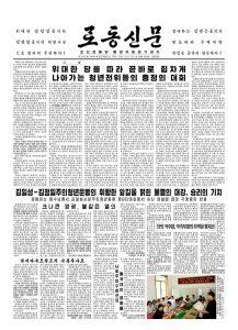 thumbnail of wpid-rodong-2016-08-30.pdf