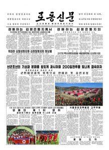 thumbnail of wpid-rodong-2016-10-23.pdf