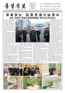 thumbnail of wpid-tongil-20161022.pdf