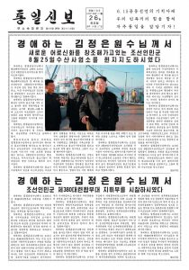 thumbnail of wpid-tongil-20161126.pdf