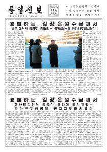thumbnail of wpid-tongil-20161210.pdf