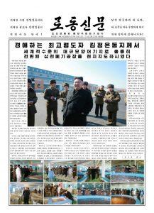 thumbnail of rodong-2017-02-21.pdf