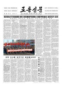 thumbnail of rodong-2017-03-09.pdf