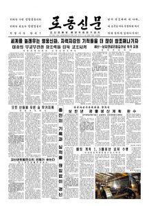 thumbnail of rodong-2017-03-14.pdf