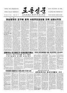 thumbnail of rodong-2017-03-21.pdf