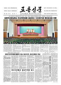 thumbnail of rodong-2017-03-23.pdf