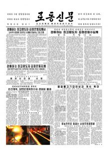 thumbnail of rodong-2017-04-20.pdf
