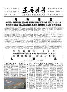 thumbnail of rodong-2017-04-22.pdf