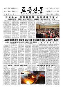 thumbnail of rodong-2017-04-24.pdf