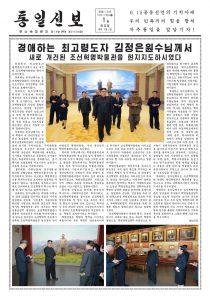 thumbnail of tongil-2017-04-01.pdf