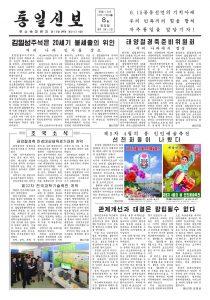 thumbnail of tongil-2017-04-08.pdf
