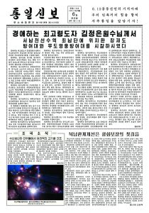thumbnail of tongil-2017-05-06.pdf