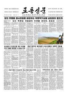 thumbnail of rodong-2017-06-27.pdf