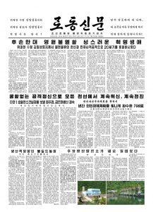 thumbnail of rodong-2017-07-23.pdf