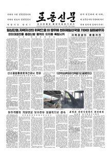 thumbnail of rodong-2017-08-18.pdf