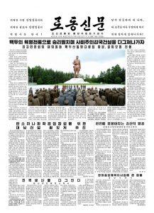 thumbnail of rodong-2017-08-19.pdf