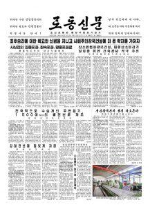thumbnail of rodong-2017-08-21.pdf