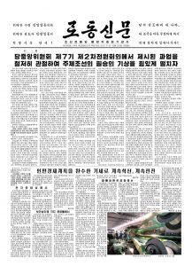 thumbnail of rodong-2017-10-20.pdf