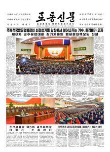 thumbnail of rodong-2017-12-14.pdf