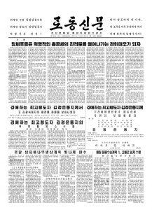 thumbnail of rodong-2018-01-15.pdf