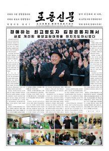 thumbnail of rodong-2018-01-17.pdf