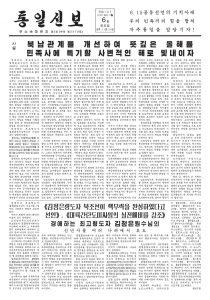 thumbnail of tongil_sinbo.pdf