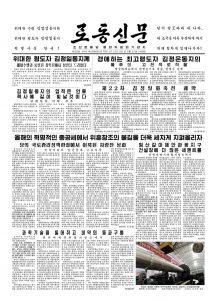 thumbnail of rodong-2018-02-21.pdf