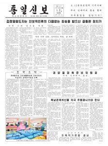 thumbnail of Tongil Sinbo 2018-03-17