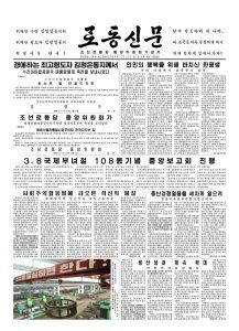 thumbnail of rodong-2018-03-09.pdf