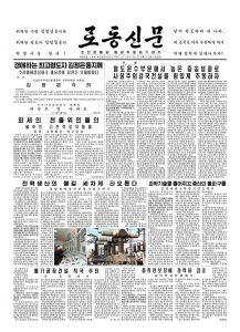 thumbnail of rodong-2018-03-10.pdf