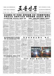 thumbnail of rodong-2018-03-11.pdf