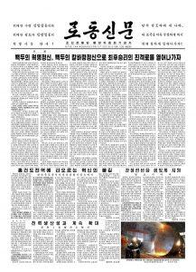 thumbnail of rodong-2018-03-12.pdf