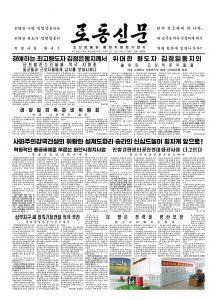 thumbnail of rodong-2018-03-13.pdf