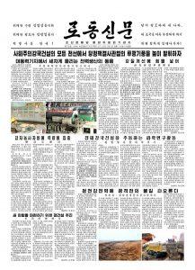 thumbnail of rodong-2018-03-14.pdf