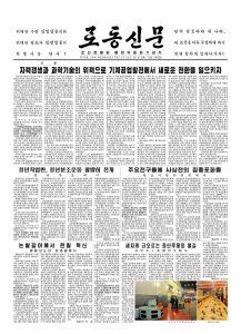 thumbnail of rodong-2018-03-15.pdf