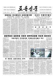 thumbnail of rodong-2018-03-16.pdf
