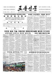 thumbnail of rodong-2018-03-18.pdf