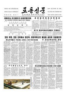 thumbnail of rodong-2018-03-24.pdf