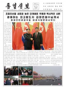 thumbnail of Tongil Sinbo 2018-03-31