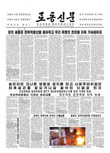 thumbnail of rodong-2018-04-23.pdf