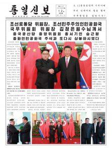 thumbnail of Tongil-Sinbo-2018-05-12