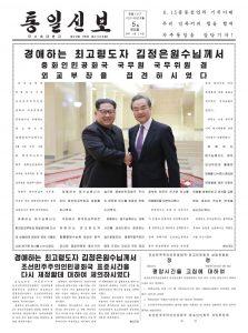 thumbnail of Tongil-Sinbo 2018-05-12