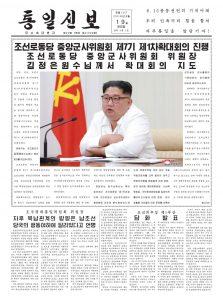 thumbnail of Tongil Sinbo 2018-05-19