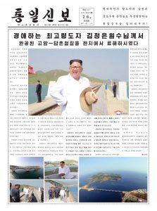 thumbnail of Tongil Sinbo 2018-05-26