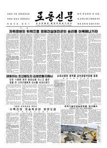 thumbnail of rodong-2018-05-14.pdf