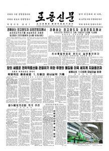 thumbnail of rodong-2018-05-16.pdf