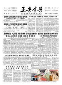 thumbnail of rodong-2018-05-17.pdf