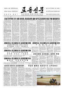 thumbnail of rodong-2018-05-19.pdf