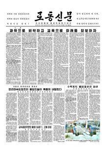 thumbnail of rodong-2018-05-21.pdf